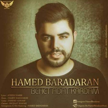دانلود آهنگ جدید حامد برادران به نام بهت عادت کردم Hamed Baradaran Behet Adat Kardam min