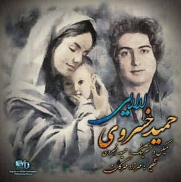 دانلود آهنگ جدید حمید خسروی به نام لالایی Hamid Khosravi Lalaei