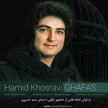 Hamid-Khosravi_Ghafas-min