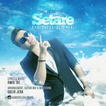 Hamidreza Alikhani – Setare - دانلود آهنگ جدید حمیدرضا علیخانی به نام ستاره