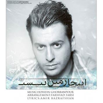 دانلود آهنگ جدید حسین قربانپور به نام اینجا زمین نیست Hossein Ghorbanpour Inja Zamin Nist min