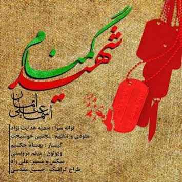 Iman-Esmaili---Shahide-Gomnam
