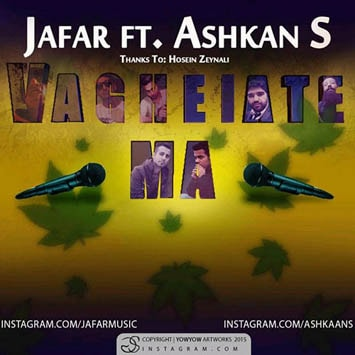 دانلود آهنگ جدید جعفر به نام واقعیت ما Jafar Vagheiate Ma min