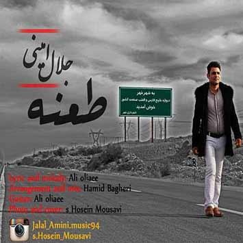 Jalal-Amini_Taane