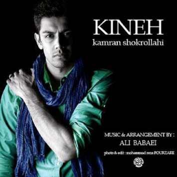 Kamran Shokrolahi Kine - دانلود آهنگ جدید کامران شکرالهی به نام کینه