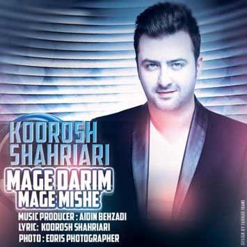 Koorosh-Shahriari-Mage-Darim