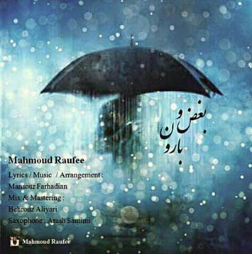 Mahmoud Raufee Boghz O Baron min - دانلود آهنگ جدید محمود رئوفی به نام بغض و بارون