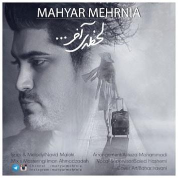 Mahyar-Mehrnia-Lahzeye-Akhar-min