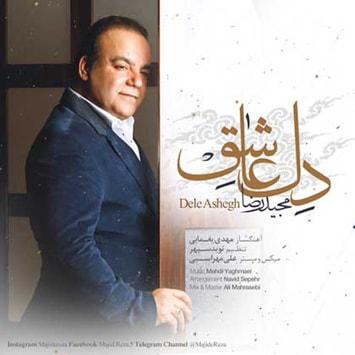 دانلود آهنگ جدید مجید رضا به نام دل عاشق Majid Reza Dele Ashegh min