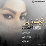 دانلود آهنگ جدید ماکان احمدی به نام چشمات دنیامه