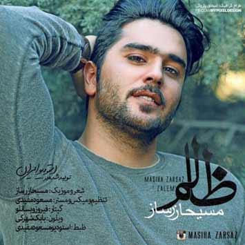 دانلود آهنگ جدید مسیحا زرساز به نام ظالم Masiha Zarsaz