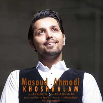 Masoud Ahmadi Khoshhalam - دانلود آهنگ جدید مسعود احمدی به نام خوشحالم