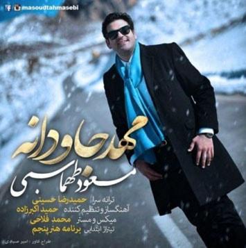 Masoud-Tahmasebi-Mahde-Javedane-min
