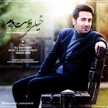 Mohamad-Sadeghi_Kheyli-Dooset-Daram-min