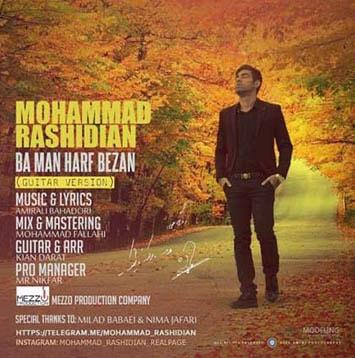 Mohammad-Rashidian_Ba-Man-Harf-Bezan-min
