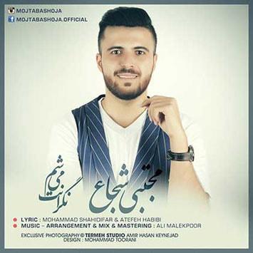 دانلود آهنگ جدید مجتبی شجاع به نام نگرانت میشم Mojtaba Shoja Negaranet Misham min