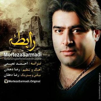 دانلود آهنگ جدید مرتضی سرمدی به نام رابطه Morteza Sarmadi Rabeteh min