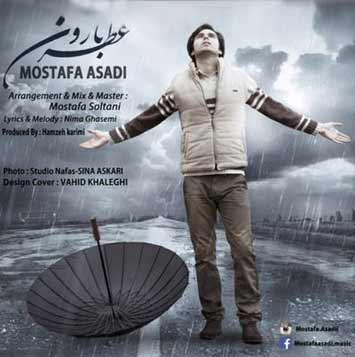 دانلود آهنگ جدید مصطفی اسدی به نام عطر بارون Mostafa Asadi Atre Baroon