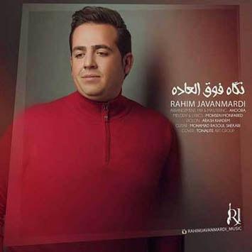 دانلود آهنگ جدید رحیم جوانمردی به نام نگاه فوق العاده Rahim Javanmardi Negahe Fogholadeh min