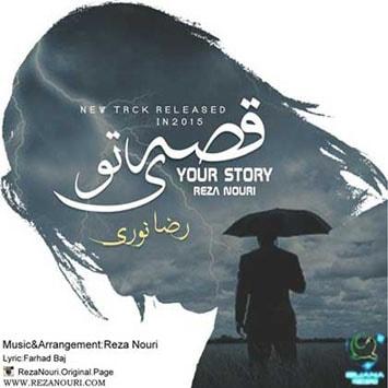 Reza Nouri Ghesseye To min - دانلود آهنگ جدید رضا نوری به نام قصه ی تو
