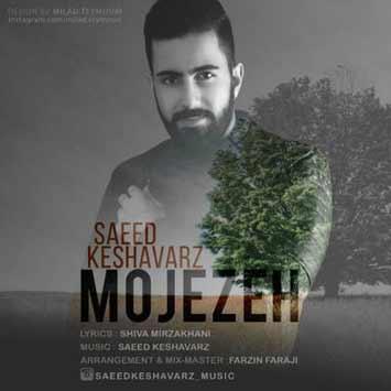 دانلود آهنگ جدید سعید کشاورز به نام معجزه Saeed Keshavarz