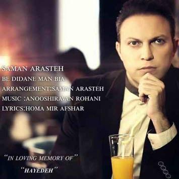 Saman Arasteh Bedidane Man Bia min - دانلود آهنگ جدید سامان آراسته به نام به دیدن من بیا