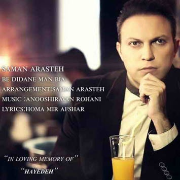 Saman-Arasteh-Bedidane-Man-Bia-min