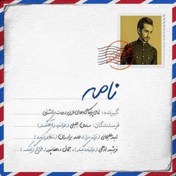 دانلود آهنگ جدید سامان جلیلی به نام نامه SamanJalili 1
