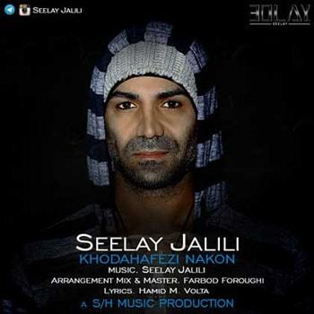 Seelay-Jalili_Khodahafezi-Nakon-min