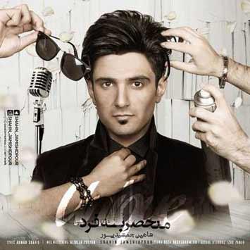 Shahin Jamshidpour Monhaser be fard - دانلود آهنگ جدید شاهین جمشیدپور به نام منحصر به فرد