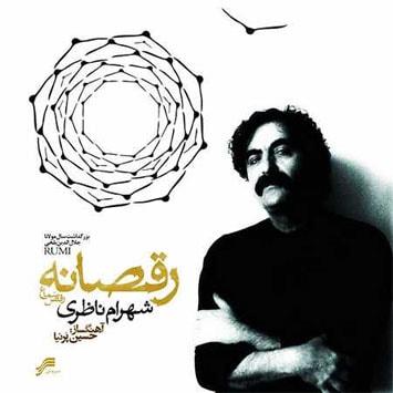Shahram Nazeri - Raghsaane-min