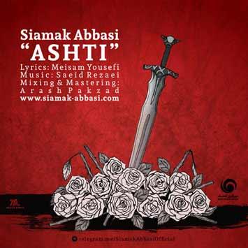 Siamak-Abbasi-Ashti1