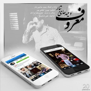 Vahid-Hajitabar-Maroof-min