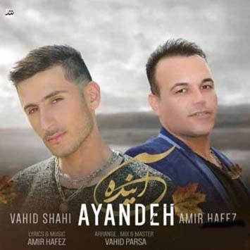 Vahid-Shahi_Aayandeh-min
