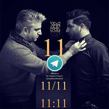 دانلود آهنگ جدید مجید خراطها به نام یازده majid 11