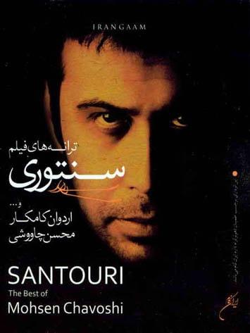 دانلود آهنگ جدید محسن چاوشی به نام زخم زبون mohsen chavoshi santori 1 min