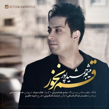 دانلود آهنگ جدید میثم جمشیدپور به نام قسم نخور sakha531 min