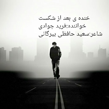 دانلود آهنگ جدید فرید جوادی به نام خنده ی بعد از شکست sakha559 min