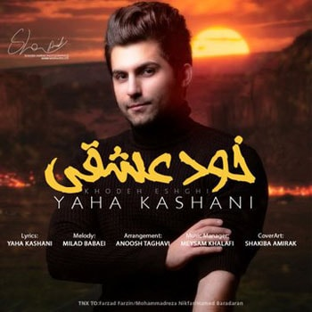 دانلود آهنگ جدید یاحا کاشانی به نام خود عشقی sakha575 min