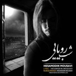 دانلود آهنگ جدید حسام الدین موسوی به نام شب رویایی