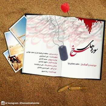 sakha630 min - دانلود آهنگ جدید حامد محضرنیا به نام سوره های سرخ
