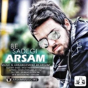 دانلود آهنگ جدید آرسام به نام به سادگی sakha632 min