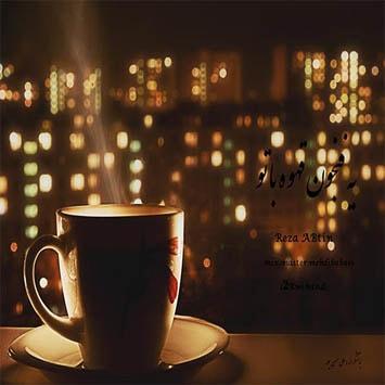 دانلود آهنگ جدید رضا آبتین به نام یه فنجون قهوه با تو sakha634 min 1