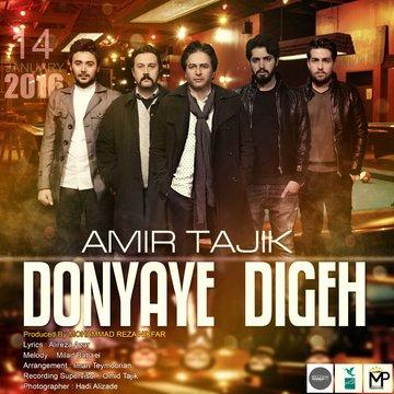 دانلود آهنگ جدید امیر تاجیک به نام دنیای دیگه sakha651 min