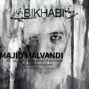 sakha664 min - دانلود آهنگ جدید مجید ملوندی به نام هفته بی خوابی