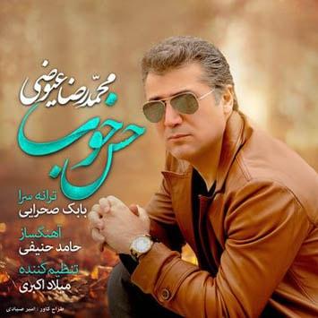 دانلود آهنگ جدید محمدرضا عیوضی به نام حس خوب sakha666 min