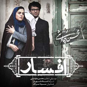 دانلود آهنگ جدید محسن چاوشی و سینا سرلک به نام افسار sakha673
