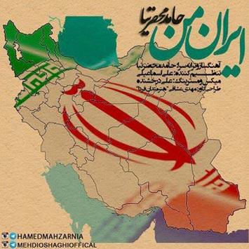 دانلود آهنگ جدید حامد محضرنیا به نام ایران من sakha677
