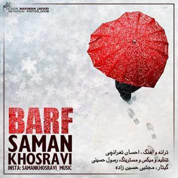 دانلود آهنگ جدید سامان خسروی به نام برف sakha720
