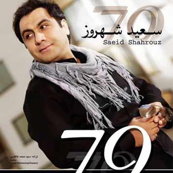sakha725 - دانلود آهنگ جدید سعید شهروز به نام با تو خونه